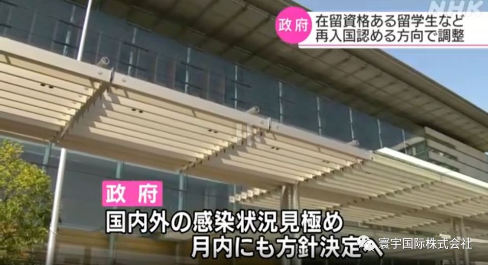 日本政府外国人入国緩和